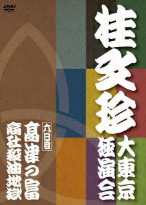 桂文珍 大東京独演会 <六日目> 高津の富/商社殺油地獄[YRBA-90075][DVD]