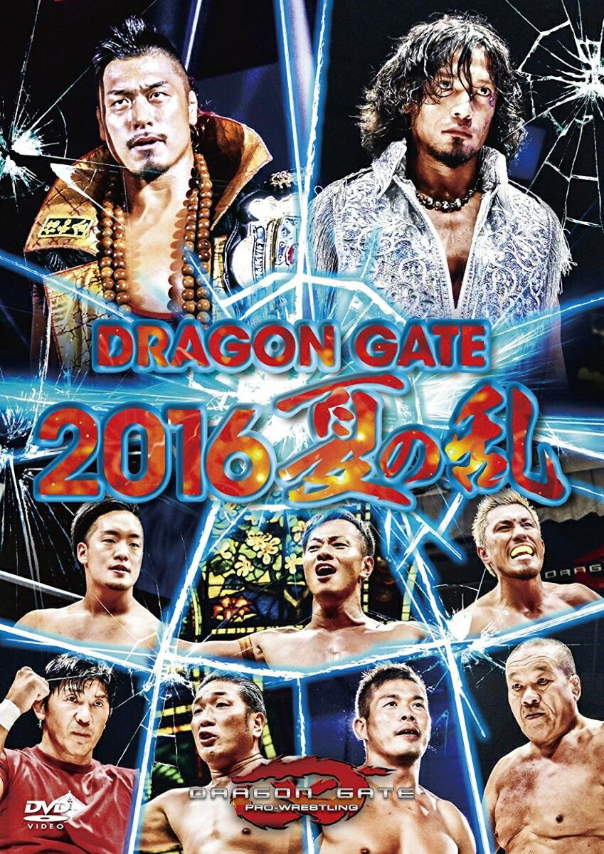 DRAGON GATE 2016 夏の乱[DGTR-2008][DVD]
