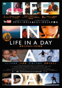 LIFE IN A DAY 地球上のある一日の物語[ASBY-4942][DVD] 製品画像