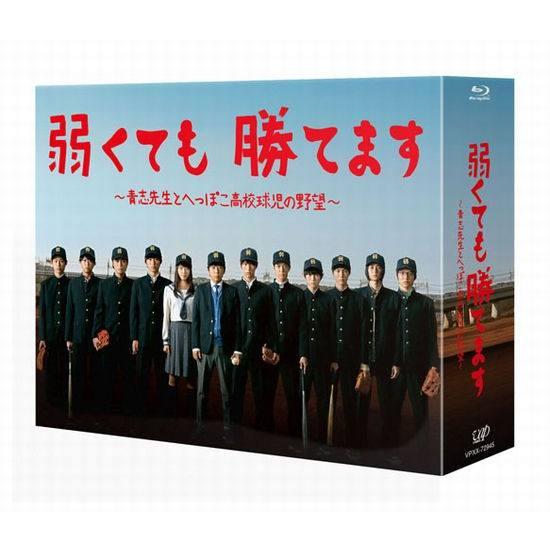 弱くても勝てます〜青志先生とへっぽこ高校球児の野望〜 Blu-ray BOX[VPXX-72945][Blu-ray/ブルーレイ] 製品画像