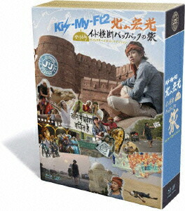 J'J Kis-My-Ft2 北山宏光 ひとりぼっちインド横断バックパックの旅 Blu-ray BOX-ディレクターズカット・エディション-[VPXF-71945][Blu-ray/ブルーレイ]