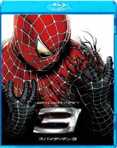 スパイダーマンTM3[BLUA-44954][Blu-ray/ブルーレイ]