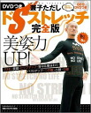 Beautiful figure power improves! But it is ド S stretch full version Kaneko with the DVD