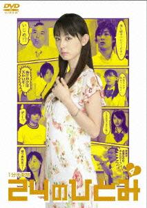 24のひとみ vol.4[ASBY-3947][DVD] 製品画像