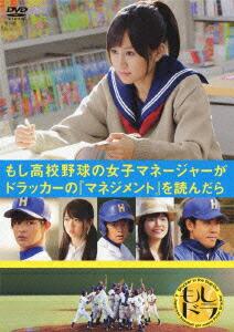 もし高校野球の女子マネージャーがドラッカーの『マネジメント』を読んだら[KIBF-970][DVD] 製品画像