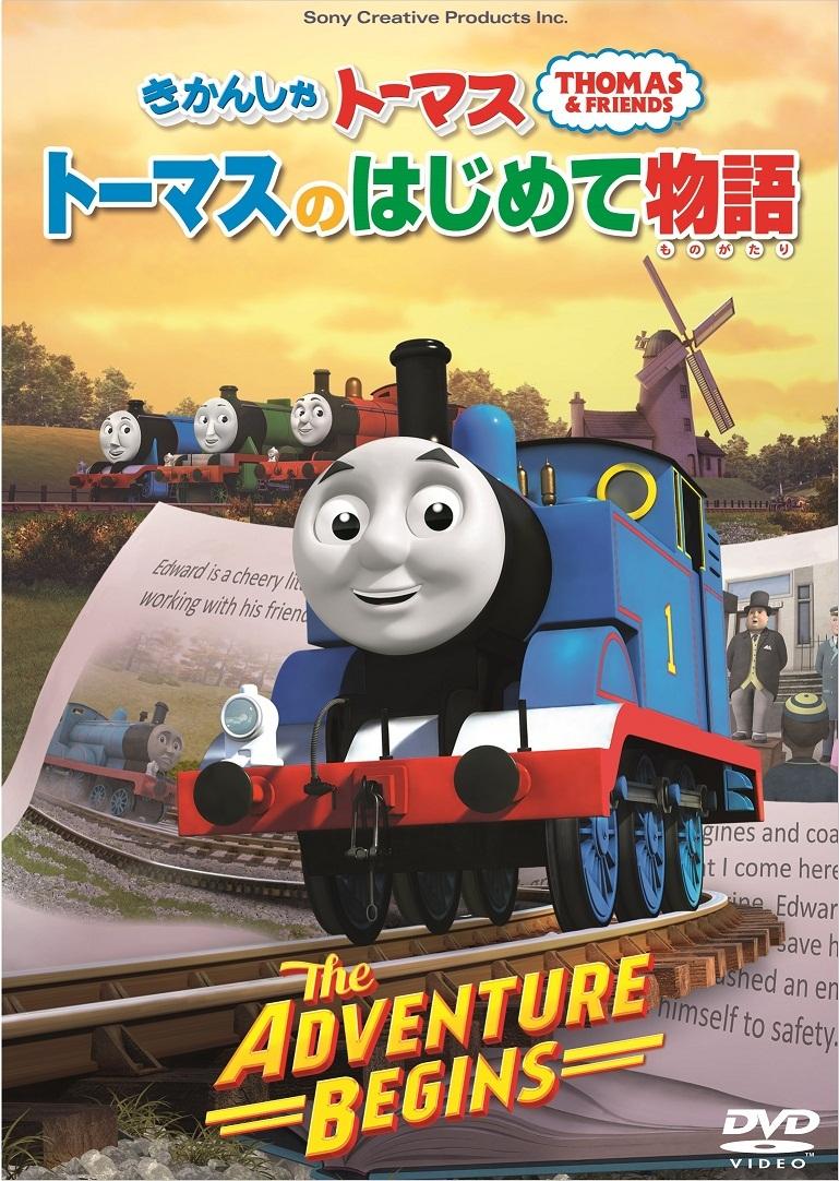 きかんしゃトーマス トーマスのはじめて物語 〜The Adventure Begins〜[TDV-25449D][DVD]