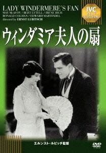 ウィンダミア夫人の扇[IVCA-18112][DVD] 製品画像