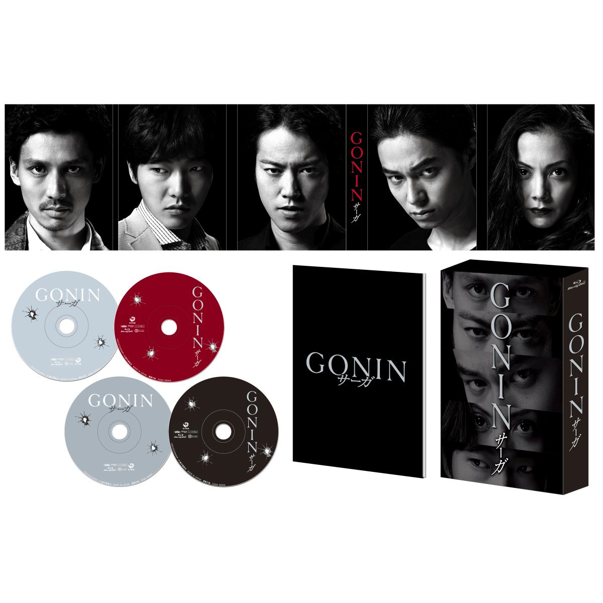 GONINサーガ ディレクターズ・ロングバージョン Blu-ray BOX[DAXA-4954][Blu-ray/ブルーレイ] 製品画像