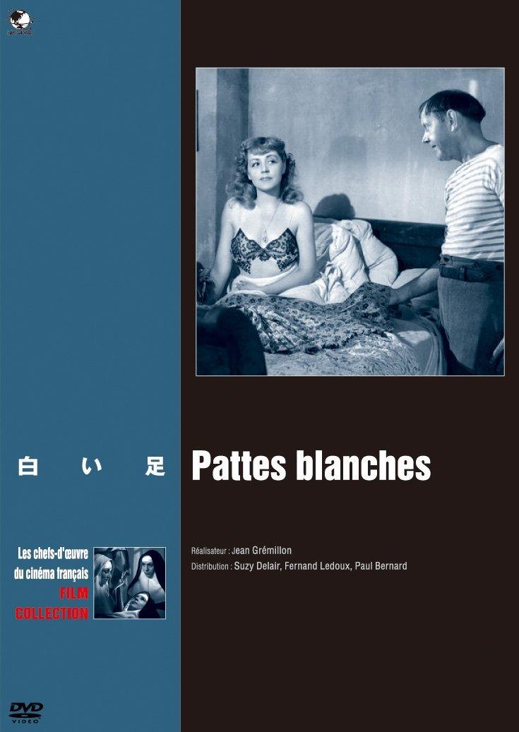 珠玉のフランス映画名作選 白い足[BWD-2957][DVD] 製品画像