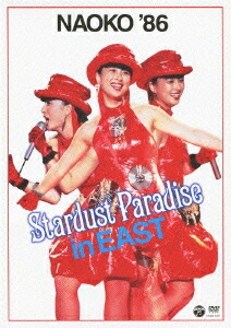 NAOKO'86 STARDUST PARADISE in EAST[COBA-6371][DVD] 製品画像