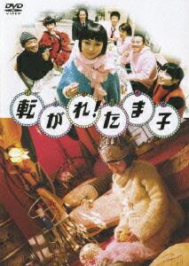 転がれ!たま子 スペシャル・エディション[BIBJ-6960][DVD]