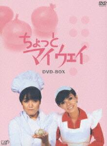 ちょっとマイウェイ DVD-BOX[VPBX-12958][DVD] 製品画像