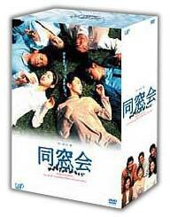 同窓会 DVD-BOX[VPBX-11961][DVD]