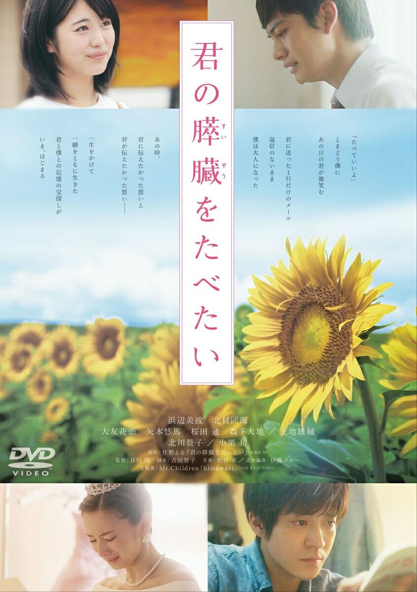 君の膵臓をたべたい DVD 通常版[TDV-28062D][DVD] 製品画像
