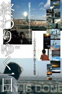 終わりゆく一日[KKDS-788][DVD] 製品画像