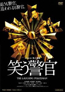 笑う警官[DSZS-07088][DVD] 製品画像