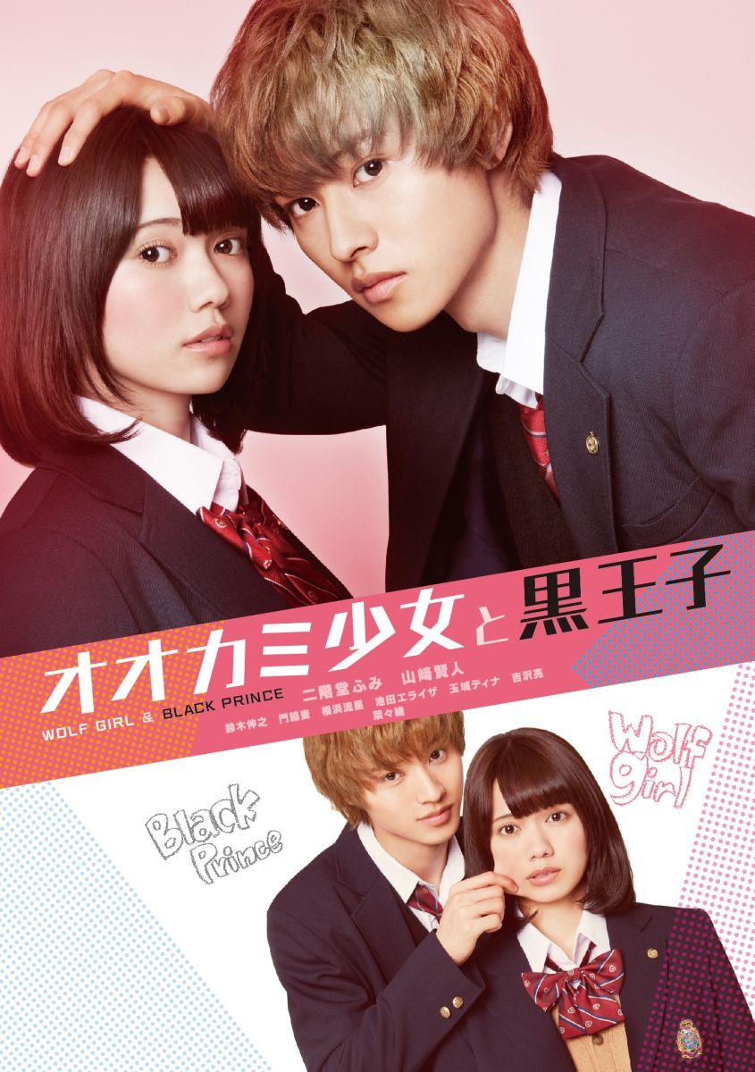 【初回仕様】オオカミ少女と黒王子 DVD[1000620405][DVD] 製品画像