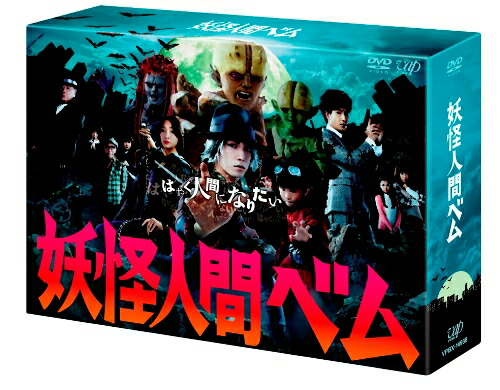 妖怪人間ベム DVD-BOX[VPBX-14969][DVD] 製品画像
