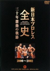 プロレス 新日本プロレス全史 三十年激動...