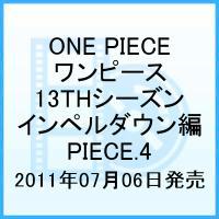 ONE PIECE ワンピース 13THシーズン インペルダウン編 piece.4[AVBA-29974][DVD] 製品画像