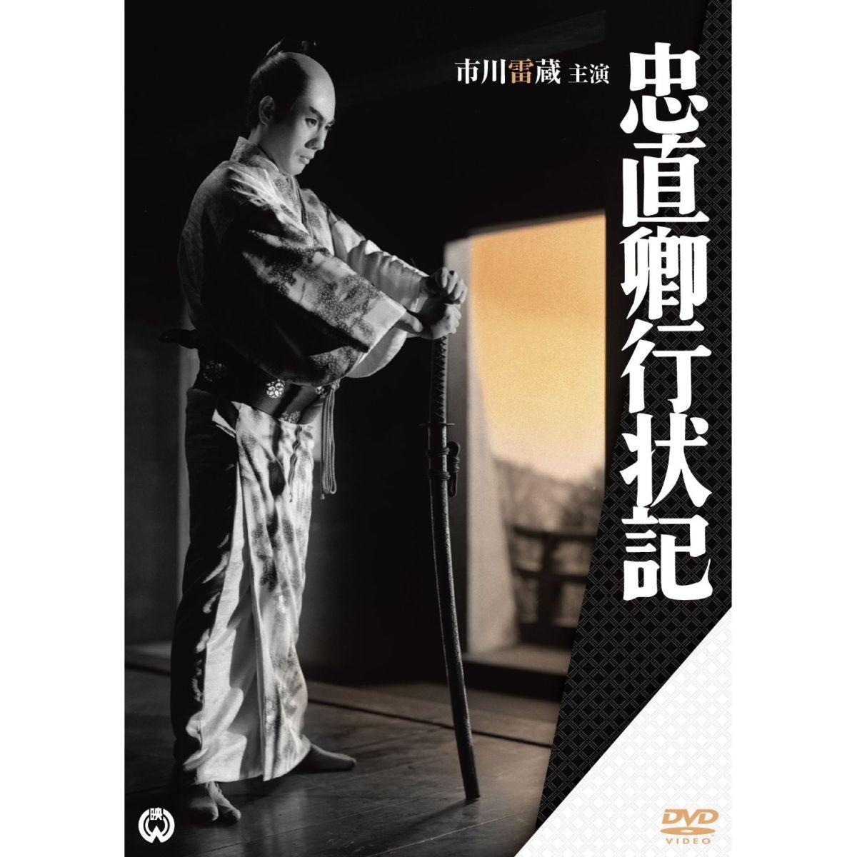 忠直卿行状記[DABA-90975][DVD] 製品画像