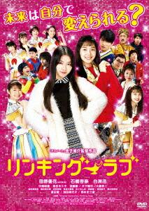 リンキング・ラブ[KIBF-1572][DVD] 製品画像
