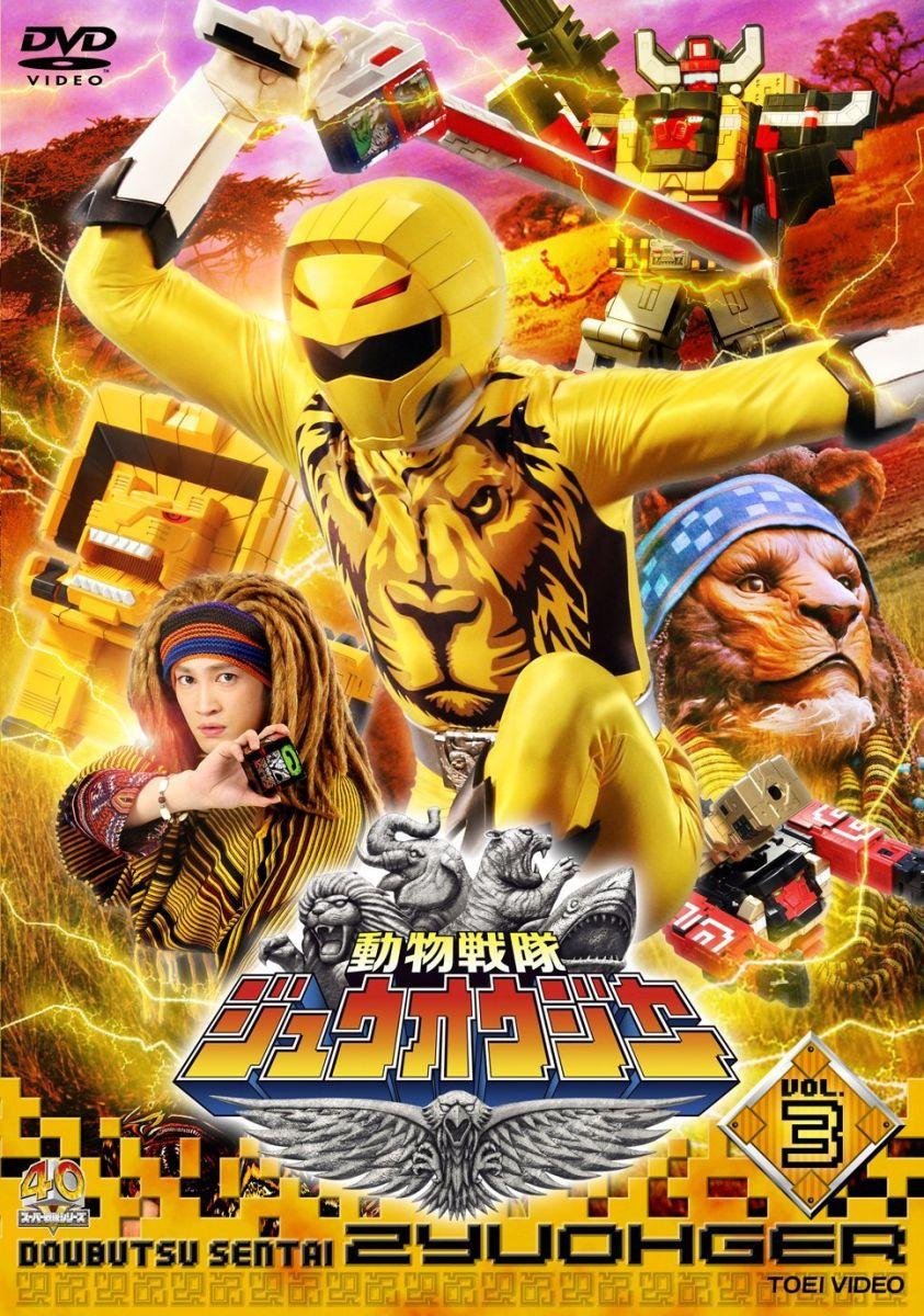 スーパー戦隊シリーズ 動物戦隊ジュウオウジャー VOL.3[DSTD-09573][DVD]