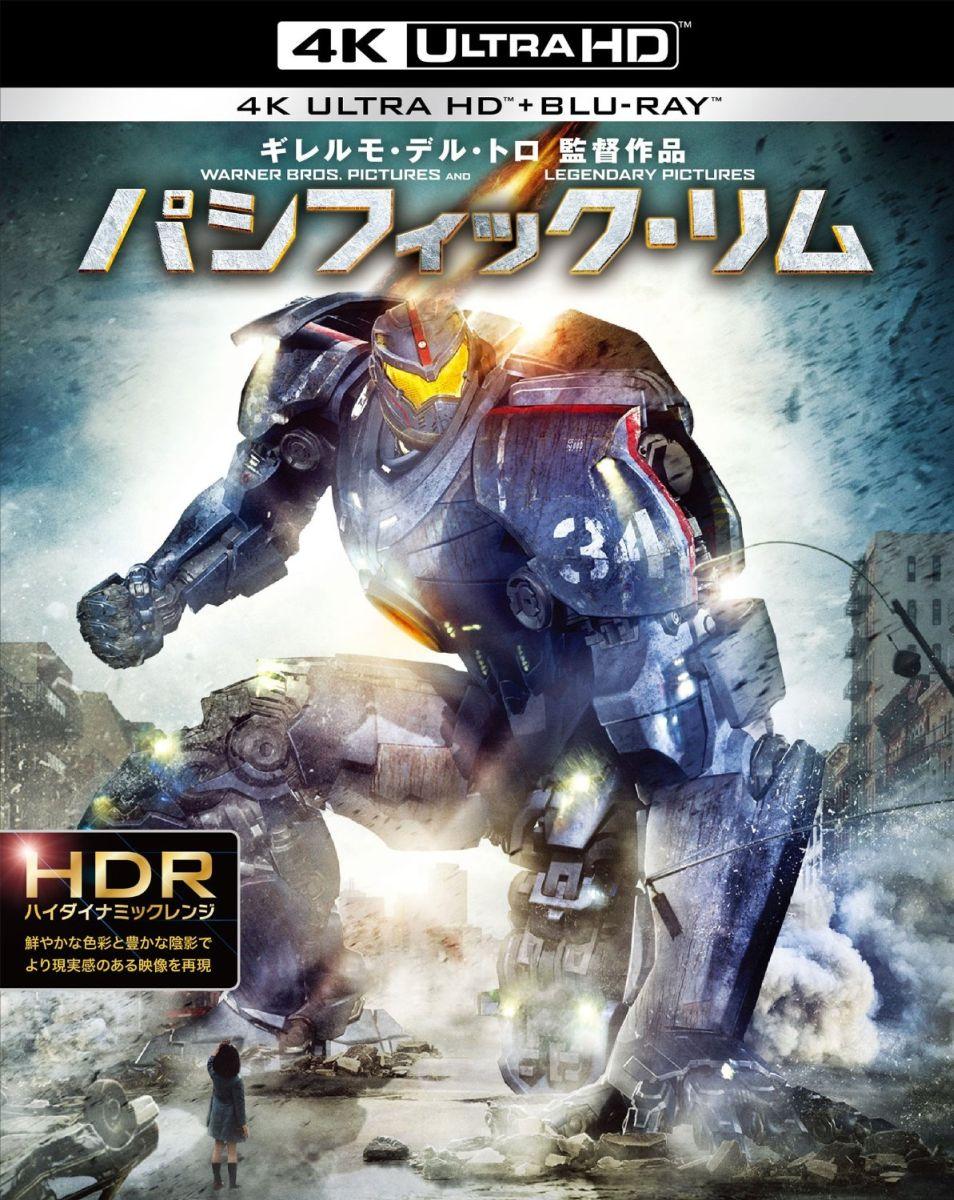 パシフィック・リム<4K ULTRA HD&ブルーレイセット>[1000620421][Ultra HD Blu-ray] 製品画像