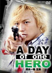 A DAY of one HERO 清水一希 主演[DFTD-03442][DVD] 製品画像