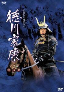 NHK大河ドラマ 徳川家康 完全版 第弐集[GNBD-7267][DVD] 製品画像