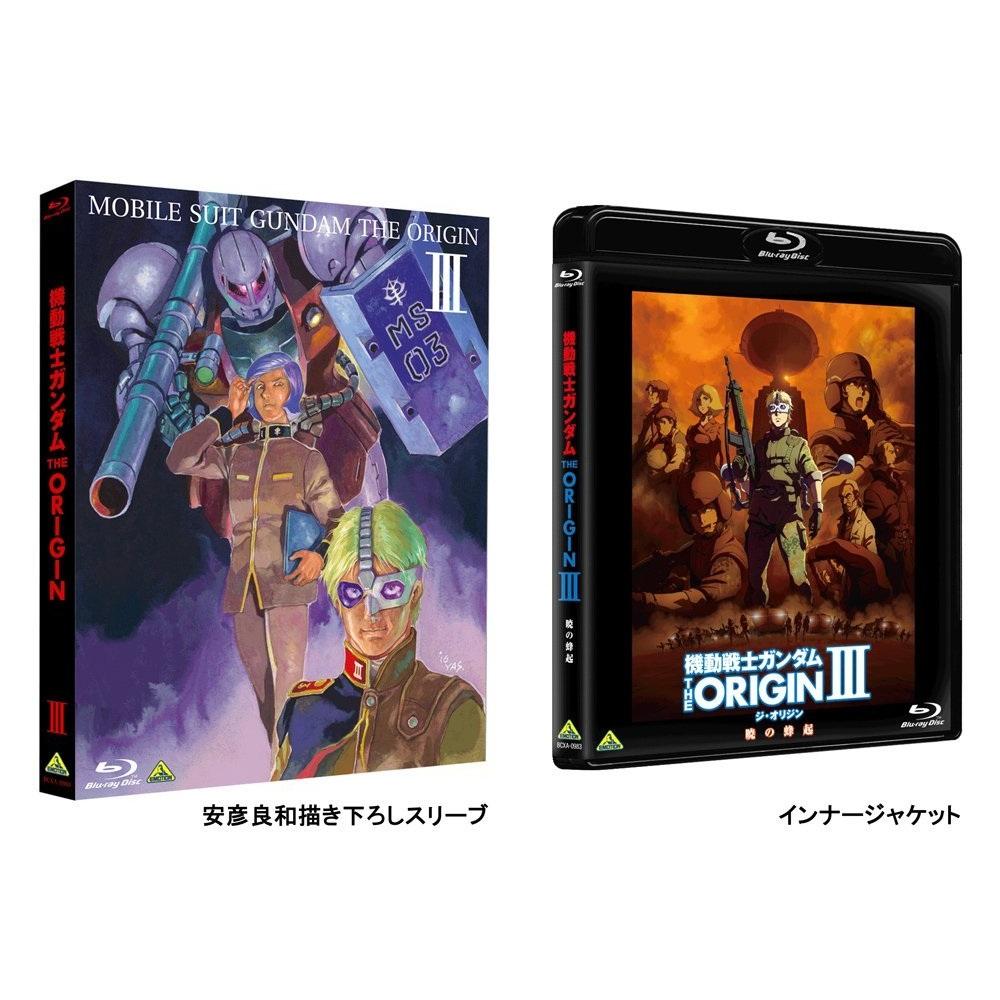 機動戦士ガンダム THE ORIGIN III[BCXA-0983][Blu-ray/ブルーレイ]