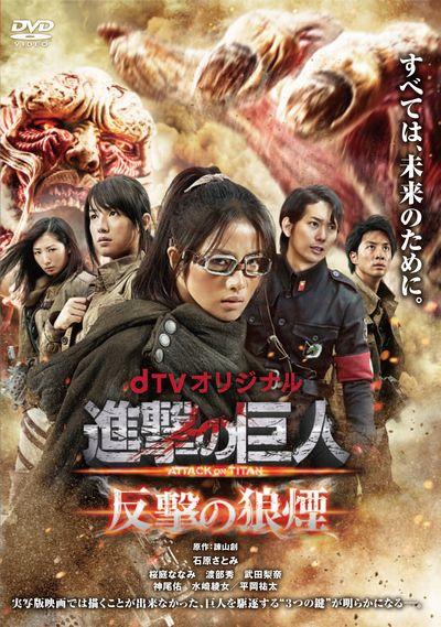 dTVオリジナル「進撃の巨人 ATTACK ON TITAN 反撃の狼煙」[TDV-25483D][DVD] 製品画像