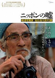 ニッポンの嘘 報道写真家 福島菊次郎90歳[TMSS-268][DVD] 製品画像
