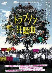 トラブゾン狂騒曲 〜小さな村の大きなゴミ騒動〜[KKDS-802][DVD] 製品画像
