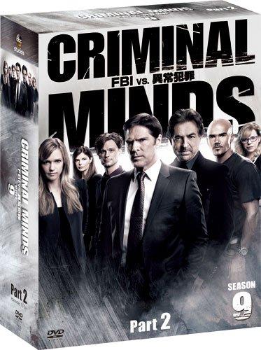 クリミナル・マインド/FBI vs. 異常犯罪 シーズン9 コレクターズBOX Part 2[VWDS-6159][DVD] 製品画像