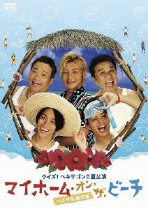 クイズ!ヘキサゴンII夏公演 マイホーム・オン・ザ・ビーチ〜ヘキサな海の家[PCBC-51245][DVD]