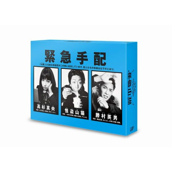 怪盗 山猫 Blu-ray BOX[VPXX-72993][Blu-ray/ブルーレイ] 製品画像