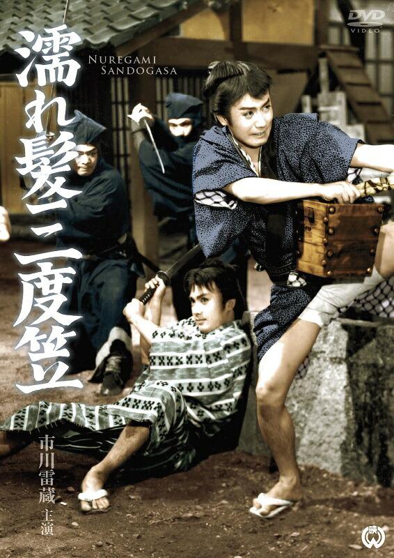 濡れ髪三度笠[DABA-90993][DVD] 製品画像