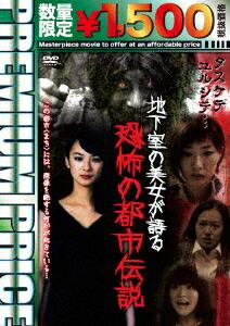 プレミアムプライス版 地下室の美女が語る恐怖の都市伝説《数量限定版》[NORS-6024][DVD]