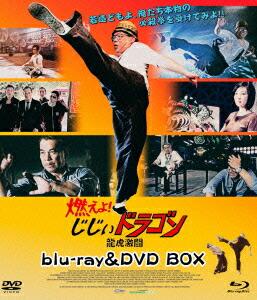 燃えよ!じじぃドラゴン 龍虎激闘 blu-ray&DVD BOX[ORDB-0002][Blu-ray/ブルーレイ] 製品画像