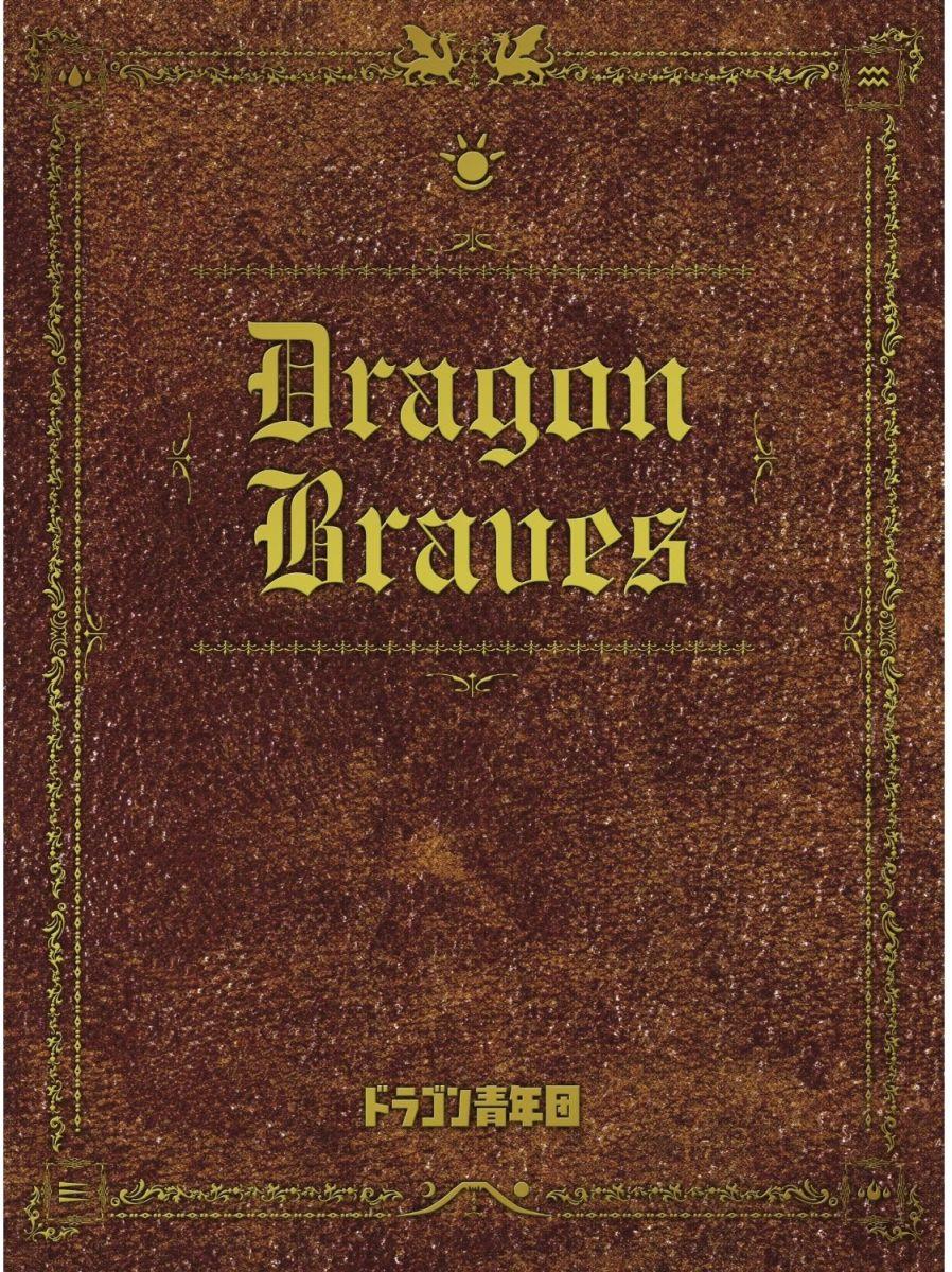ドラゴン青年団[TEBI-8859][DVD] 製品画像