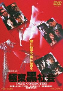 極東黒社会 DRUG CONNECTION[DSTD-03445][DVD] 製品画像
