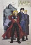 鋼の錬金術師FESTIVAL-Tales of another もうひとつの物語-[ANSB-1248][DVD]