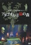 谷山浩子の幻想図書館 Vol.3〜アタゴオルは猫の森〜[YCBW-10005/6][DVD] 製品画像