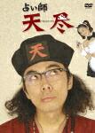 占い師 天尽 DVD-BOX[DST-10001][DVD]