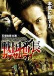 戦国番長 ガチザムライ[ADM-5008S][DVD] 製品画像