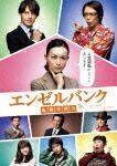 エンゼルバンク 転職代理人 DVD-BOX[TCED-0819][DVD] 製品画像