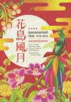 お笑い 花鳥風月 DVD BOX[POBD-69354][DVD]