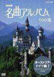 NHK 名曲アルバム 100選 オーストリア・ドイツ編 I アイネ・クライネ・ナハトムジーク(全10曲)[NSDS-10443][DVD]