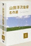 山田洋次監督 名作選 II[DB-0428][DVD]